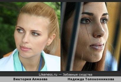 Виктория Алмаева&Надежда Толоконникова