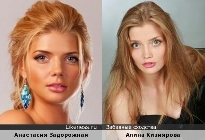 Алина похожа на Анастасию