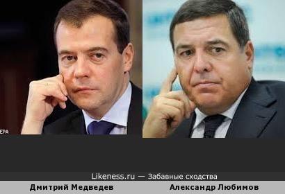 Дмитрий Медведев похож на Александра Любимова