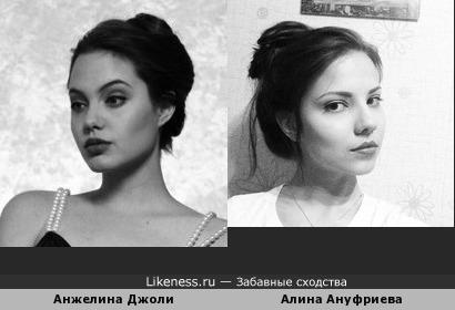 Анжелина Джоли похожа на Алину Ануфриеву