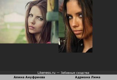 Адриана Лима похожа на Алину Ануфриеву