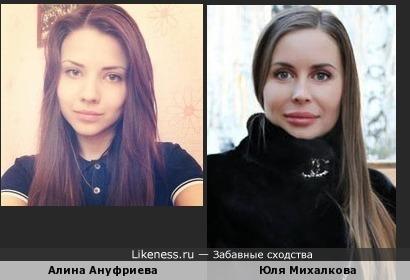 Юля Мохалкова похожа на Алину Ануфриеву