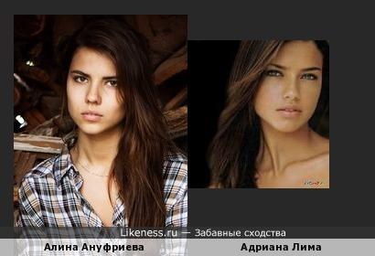 Адрана Лима похожа на Алину Ануфриеву