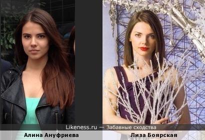 Лиза Боярская похожа на Алину Ануфриеву