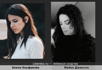 Майкл Джексон похож на Алину Ануфриеву