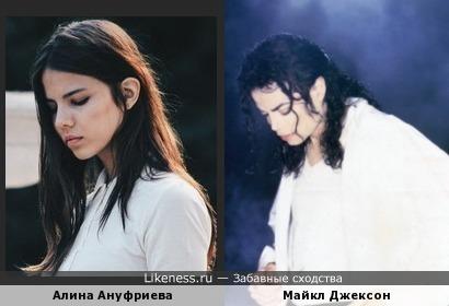Майкл Джесон похож на Алину Ануфриеву