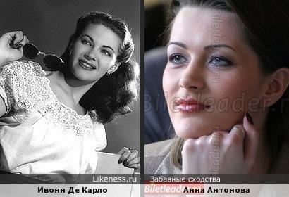 Анна Антонова похожа на амер. актрису Ивонн Де Карло