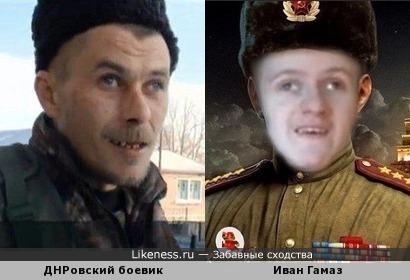Иван Гамаз воюет в Донецке?