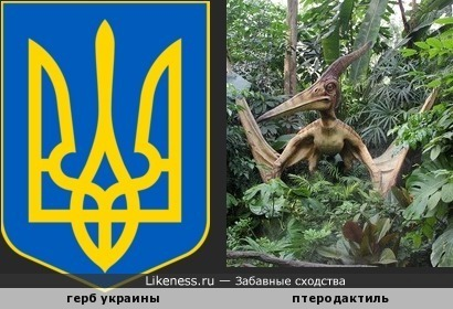 Герб Украины похож на ящера.