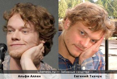 Евгений Ткачук похож на Альфи Аллена
