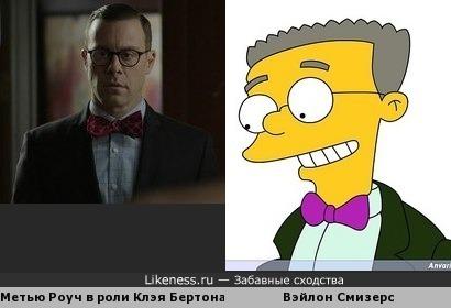 Метью Роуч похож на Смизерса из симпсонов