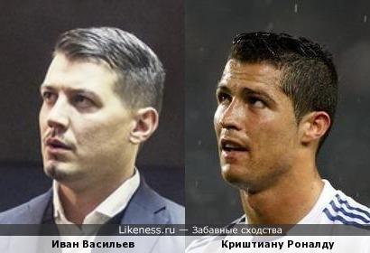 Иван Васильев похож на Криштиану Роналду
