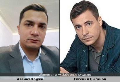 Евгений Цыганов похож на меня
