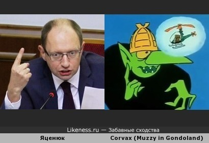 Яценюк и тролль Ковакс