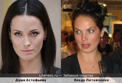 Даша Астафьева похожа на Владу Литовченко