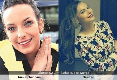 Попова похожа на певицу Злату