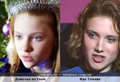 Девочка из Елки похожа на Тоневу