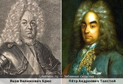 Яков Вилимович Брюс и Пётр Андреевич Толстой похожи