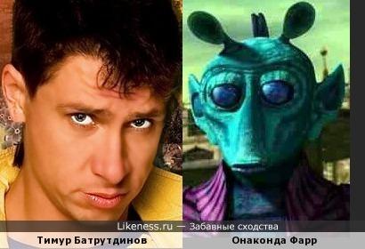 Онаконда Фарр из звездных войн похож на Тимура Батрутдинова