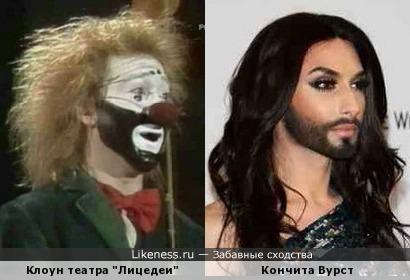 "Кончита Вурст похожа на клоуна театра ""Лицедеи"