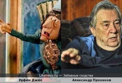 Урфин Джюс - Александр Проханов