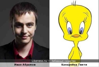 Иван Абрамов и канарейка Твити