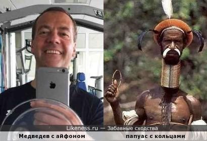 Медведев и папуас