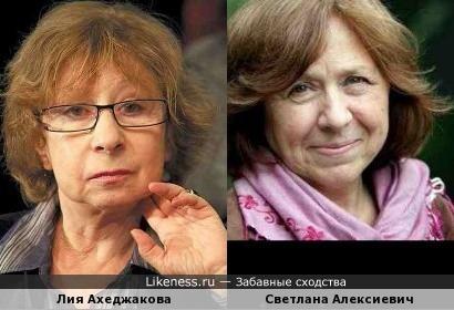 Светлана Алексиевич и Лия Ахеджакова