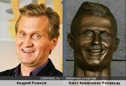 Бюст непохожий на Рональдо похож на Рожкова