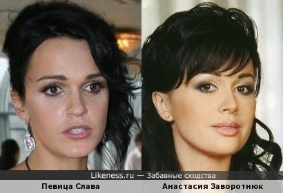Певица Слава похожа на Анастасию Заворотнюк