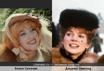 Елена Санаева и Джулия Ормонд похожи в своих ролях
