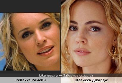 Ребекка Ромейн и Мелисса Джордж похожи