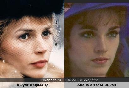 Джулия Ормонд и Алёна Хмельницкая