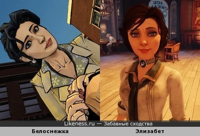 Белоснежка из The Wolf Among Us и Элизабет из Bioshock Infinite задают новый тренд на напарниц протагониста