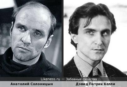 Анатолий Солоницын похож на Дэвида Патрика Келли