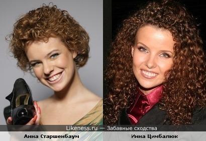 Анна Старшенбаум похожа на Инну Цимбалюк