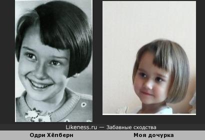 Моя дочурка похожа на маленькую Одри Хёпберн