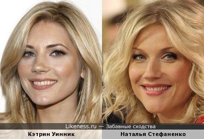 Кэтрин Уинник и Наталья Стефаненко похожи