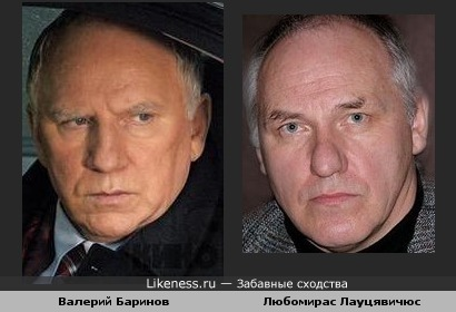Валерий Баринов и Любомирас Лауцявичюс