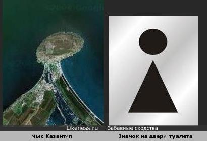 Казантип и женский туалет