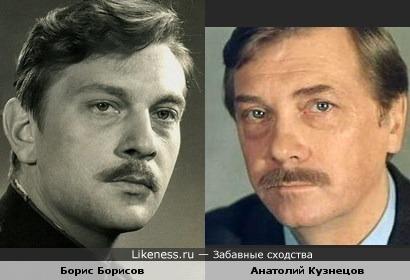 Борис Борисов и Анатолий Кузнецов