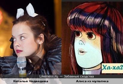 Алиса в стране чудес и Наталья Медведева