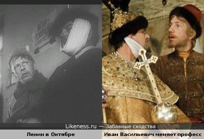 Владимир Ильич и Иван Васильевич