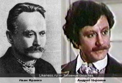 Иван Франко всегда мне казался пожим на Андрея Миронова