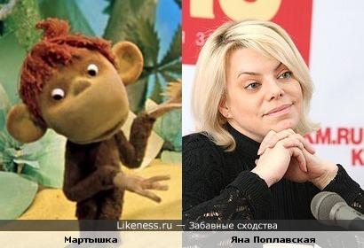 Мартышка и Яна Поплавская