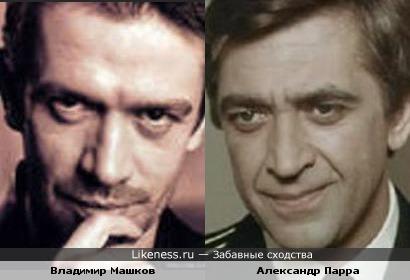 Владимир Машков и Александр Парра