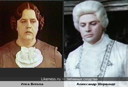 Илга Витола и Александр Ширвиндт