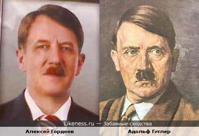 Губернатор Воронежской области Гордеев и Адольф Гитлер