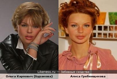 Ольга Карпович (Буракова) и Алиса Гребенщикова