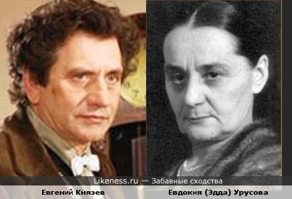 Евгений Князев и Эдда Урусова